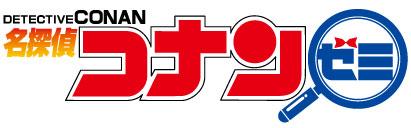 ©青山剛昌/小学館 ©青山剛昌/小学館・読売テレビ・TMS 1996 ©名探偵コナンゼミLLP